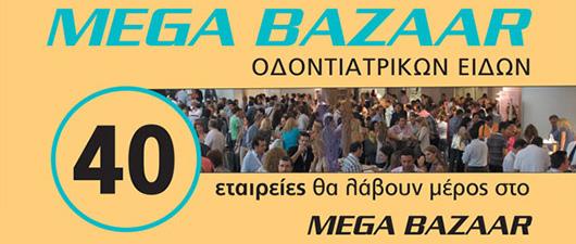 Mega Bazaar Οδοντιατρικών Ειδών - Omnipress