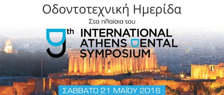 9th International Athens Dental Symposium - Οδοντοτεχνική Ημερίδα - Omnipress
