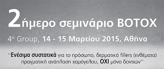 2-ημερο σεμινάριο BOTOX - 4o Group - Omnipress