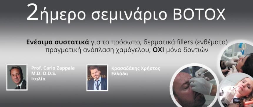 2ήμερο Σεμινάριο BOTOX - 8o Group - Omnipress
