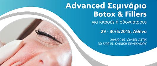 Προχωρημένο (Advanced) Σεμινάριο Botox & Fillers - Omnipress