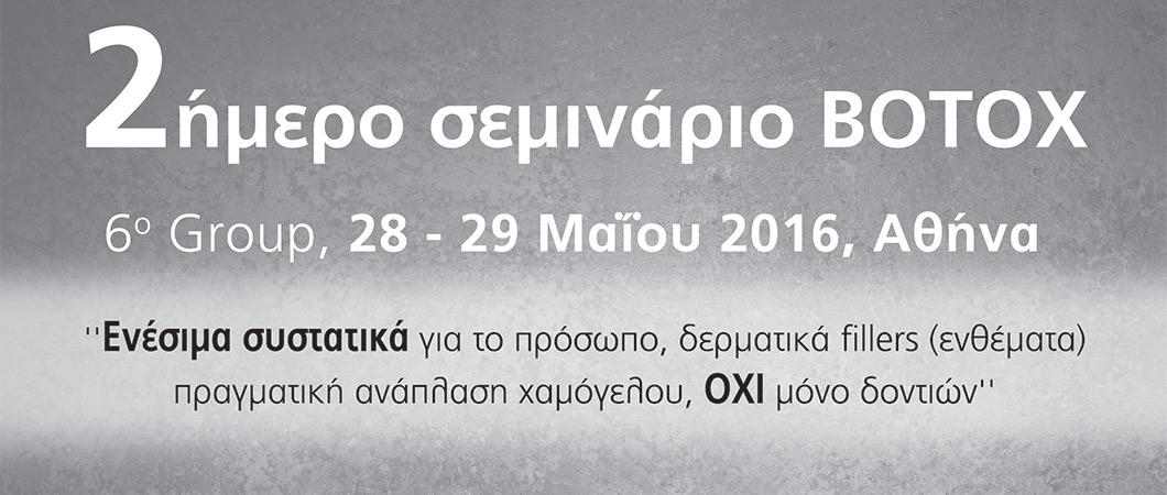 2ήμερο Σεμινάριο BOTOX - 6o Group - Omnipress