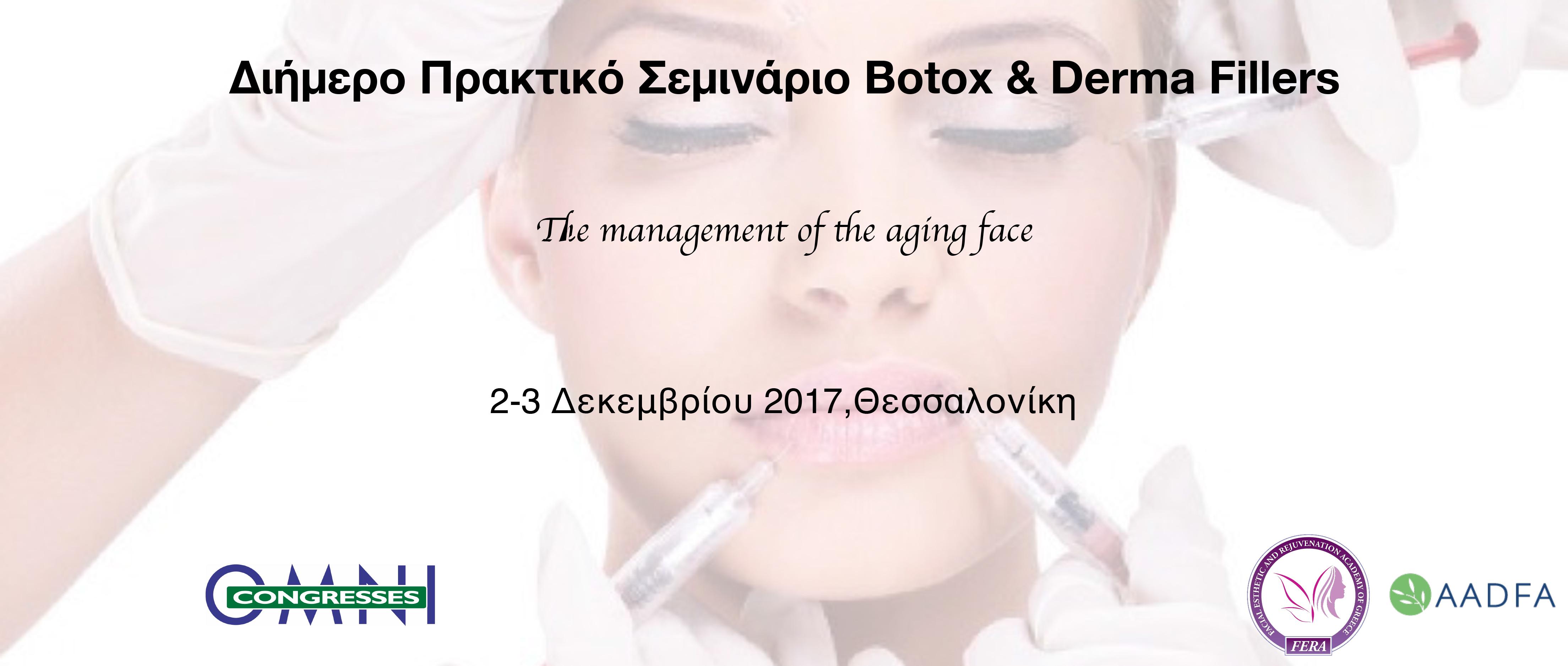 Διήμερο Πρακτικό Σεμινάριο Botox - Fillers - Omnipress