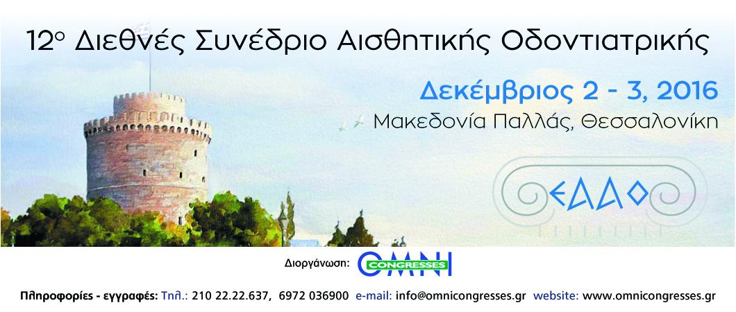12ο Διεθνές Συνέδριο Αισθητικής Οδοντιατρικής - Omnipress