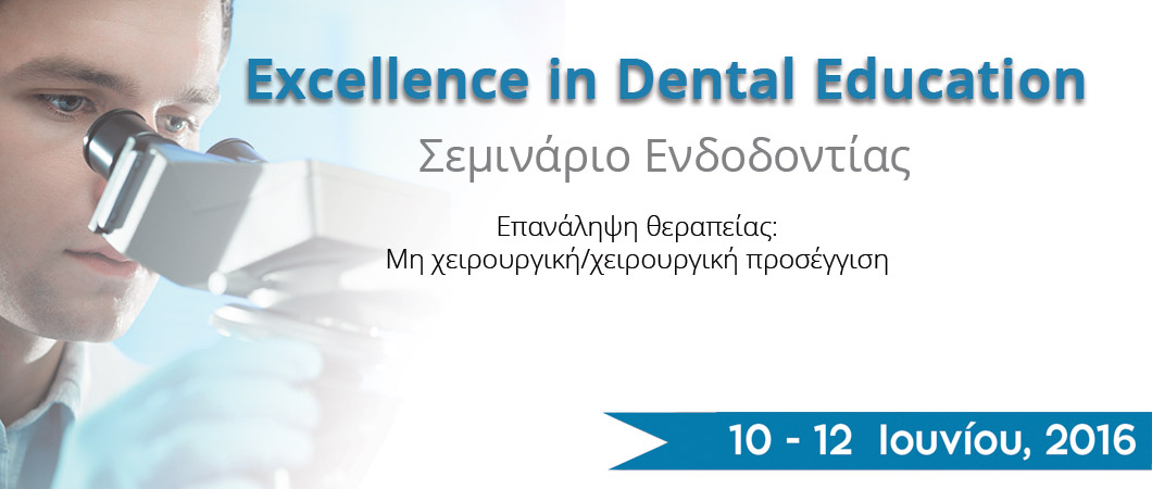 Excellence in Dental EducationΣεμινάριο Ενδοδοντίας - Omnipress