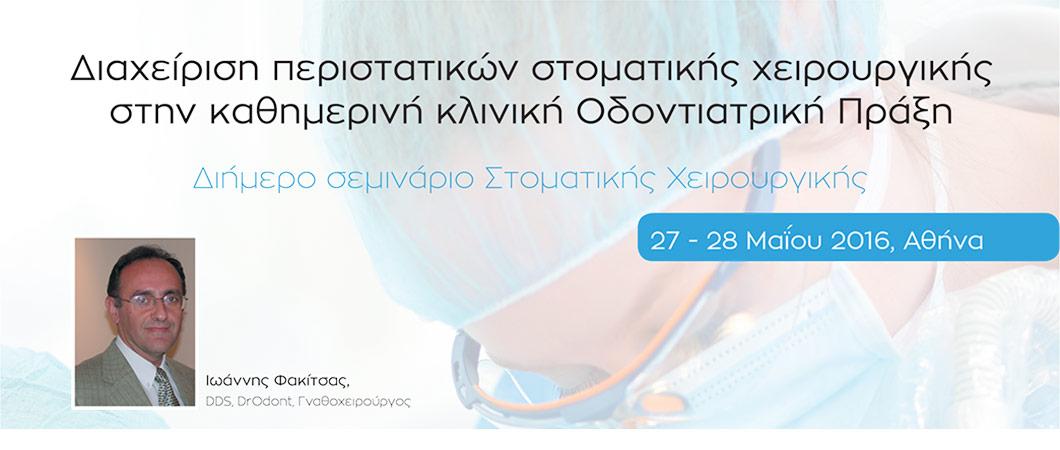 Διαχείριση περιστατικών στοματικής χειρουργικής στην καθημερινή κλινική Οδοντιατρική Πράξη<br></noscript>Διήμερο σεμινάριο Στοματικής Χειρουργικής - Omnipress