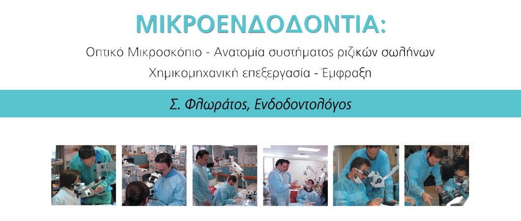 ΜΙΚΡΟΕΝΔΟΔΟΝΤΙΑ: Οπτικό Μικροσκόπιο - Ανατομία συστήματος ριζικών σωλήνων - Χημικομηχανική επεξεργασία - Έμφραξη - Omnipress