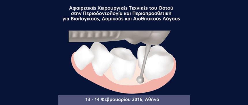 Αφαιρετικές Χειρουργικές Τεχνικές του Οστού στην Περιοδοντολογία και Περιοπροσθετική για Βιολογικούς
