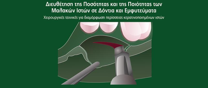 Διευθέτηση της Ποσότητας και της Ποιότητας των Μαλακών Ιστών σε Δόντια και Εμφυτεύματα (Χειρουργικές τεχνικές για διαμόρφωση περίσσειας κερατινοποιημένων ιστών) - Omnipress
