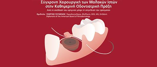 Σύγχρονη Χειρουργική των Μαλακών Ιστών στην Καθημερινή Οδοντιατρική Πράξη (Από τη σχεδίαση του κρημνού μέχρι τη σύγκλειση του τραύματος) - Omnipress