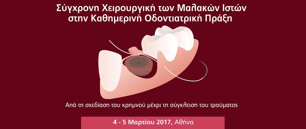 Σύγχρονη Χειρουργική των Μαλακών Ιστών στην Καθημερινή Οδοντιατρική Πράξη - Omnipress