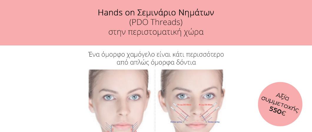 Hands on Σεμινάριο Νημάτων (PDO Threads) στην περιστοματική χώρα - Omnipress