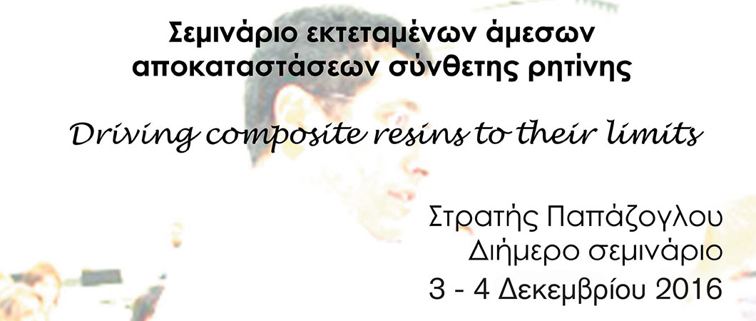 Σεμινάριο εκτεταμένων άμεσων αποκαταστάσεων σύνθετης ρητίνης<br></noscript>Driving composite resins to their limits - Omnipress