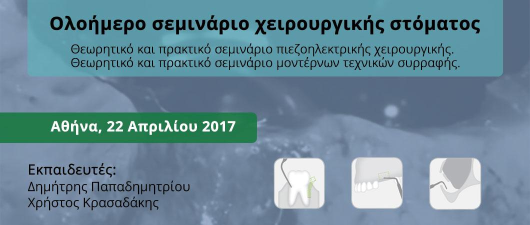 Ολοήμερο σεμινάριο χειρουργικής στόματος - Omnipress