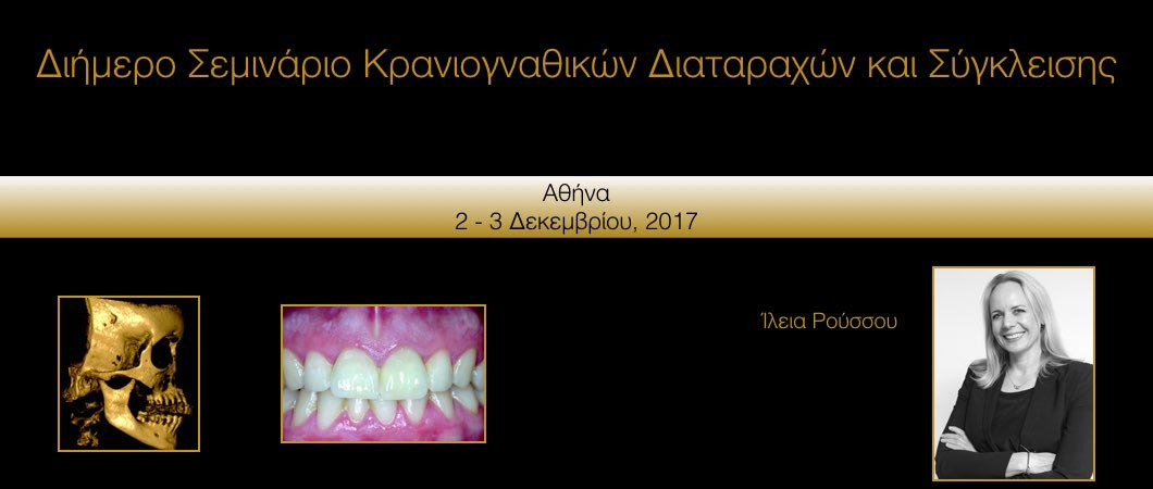 Διήμερο Σεμινάριο Κρανιογναθικών Διαταραχών και Σύγκλεισης - Omnipress