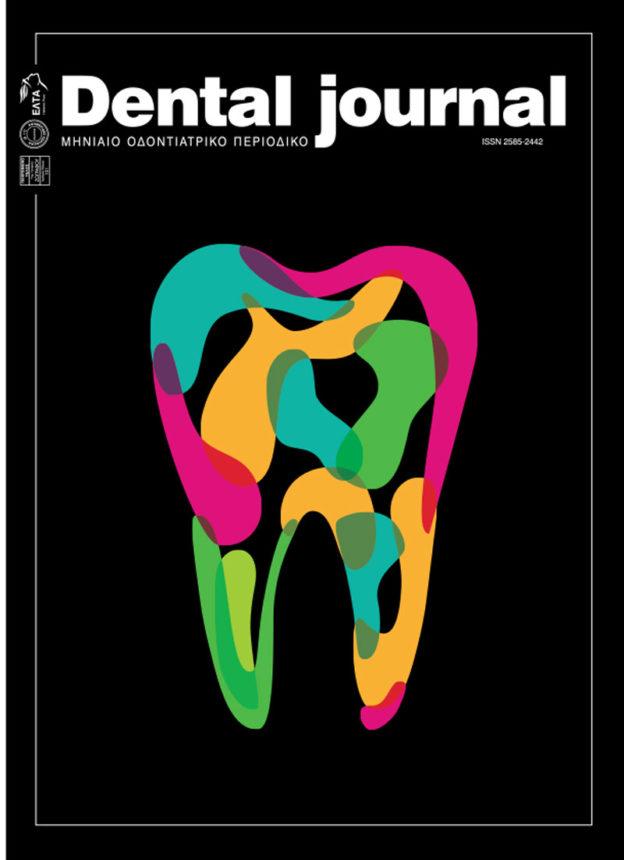 Dental Journal Σεπτεμβρίου 2018