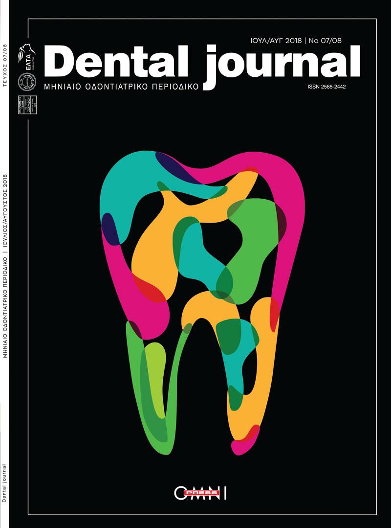 Dental Journal Αυγούστου 2018
