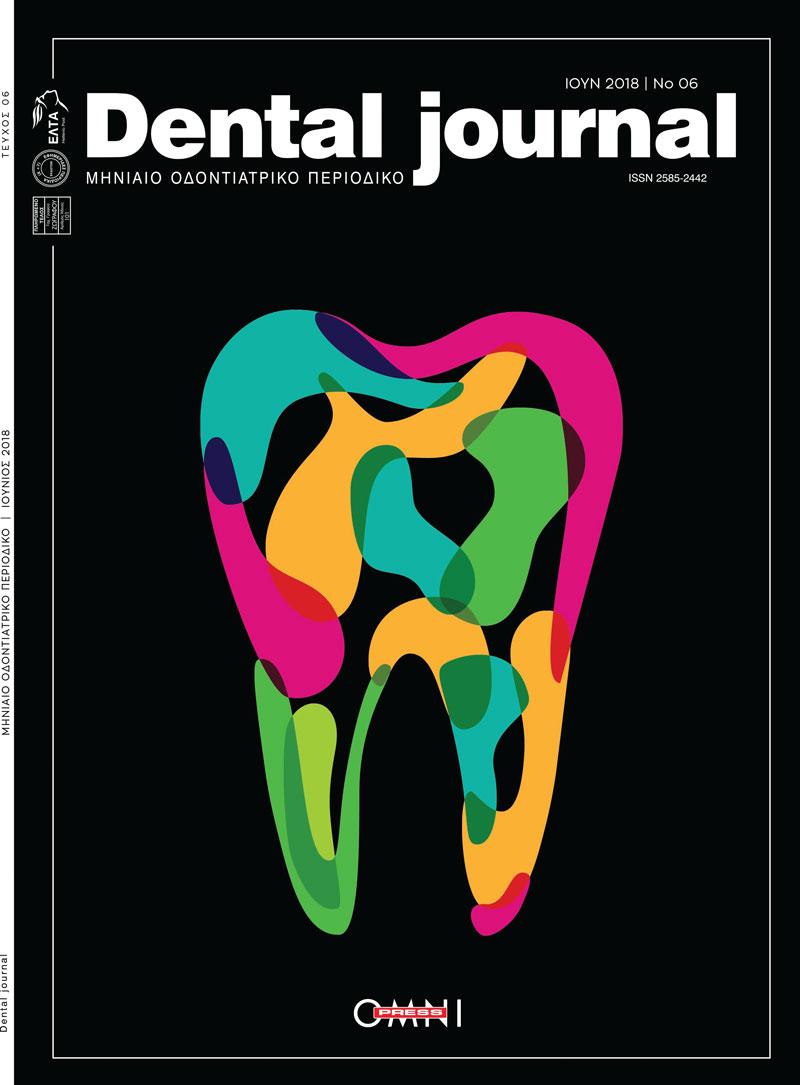 Dental Journal Ιουνίου 2018