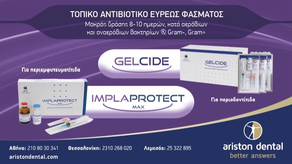 Τοπικό αντιβιοτικό ευρέως φάσµατος µακράς δράσης 8-10 ηµερών, κατά αερόβιων και αναερόβιων βακτηρίων & Gram-, Gram+