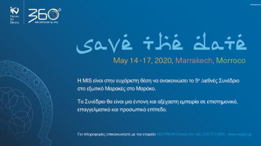 5th MIS GLOBAL CONFERENCE 2020 | Marrakech (Μαρόκο)