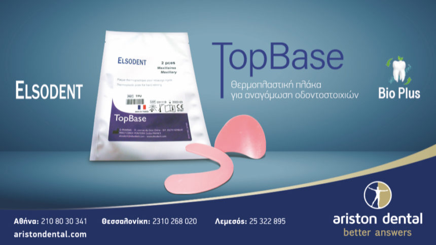 Aναγόµωση οδοντοστοιχιών με Top Base
