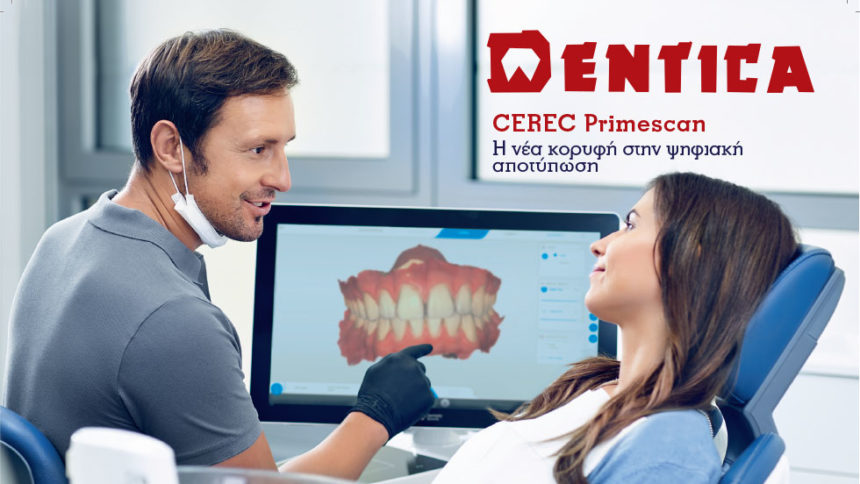 Dentsply Sirona: Ενημερωτικός Κατάλογος Οδοντιατρικών-Οδοντοτεχνικών από την Dentica