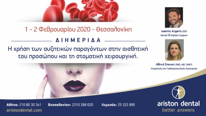 Διημερίδα PRF - PRP στη Θεσσαλονίκη από την Ariston Dental