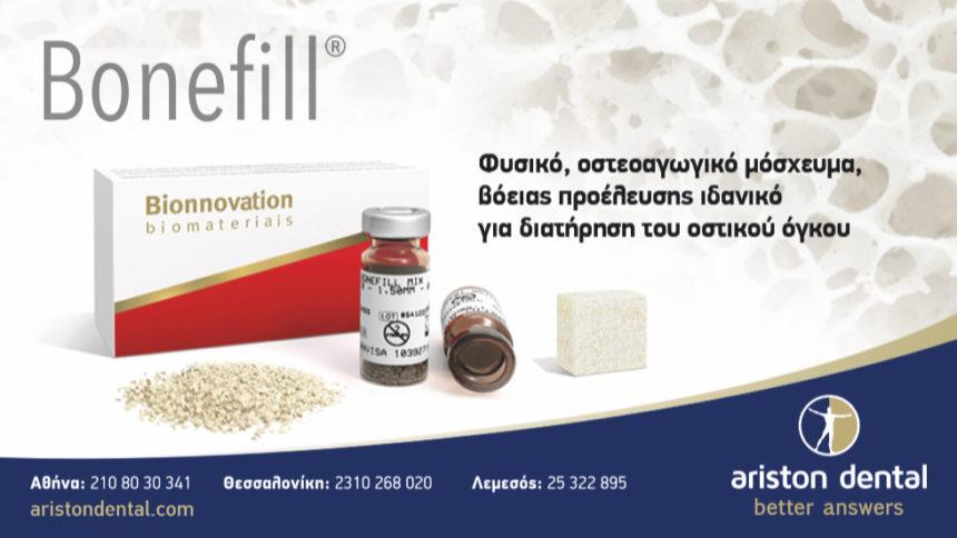 Διατήρηση του οστικού όγκου; Bonefill βόειο μόσχευμα!