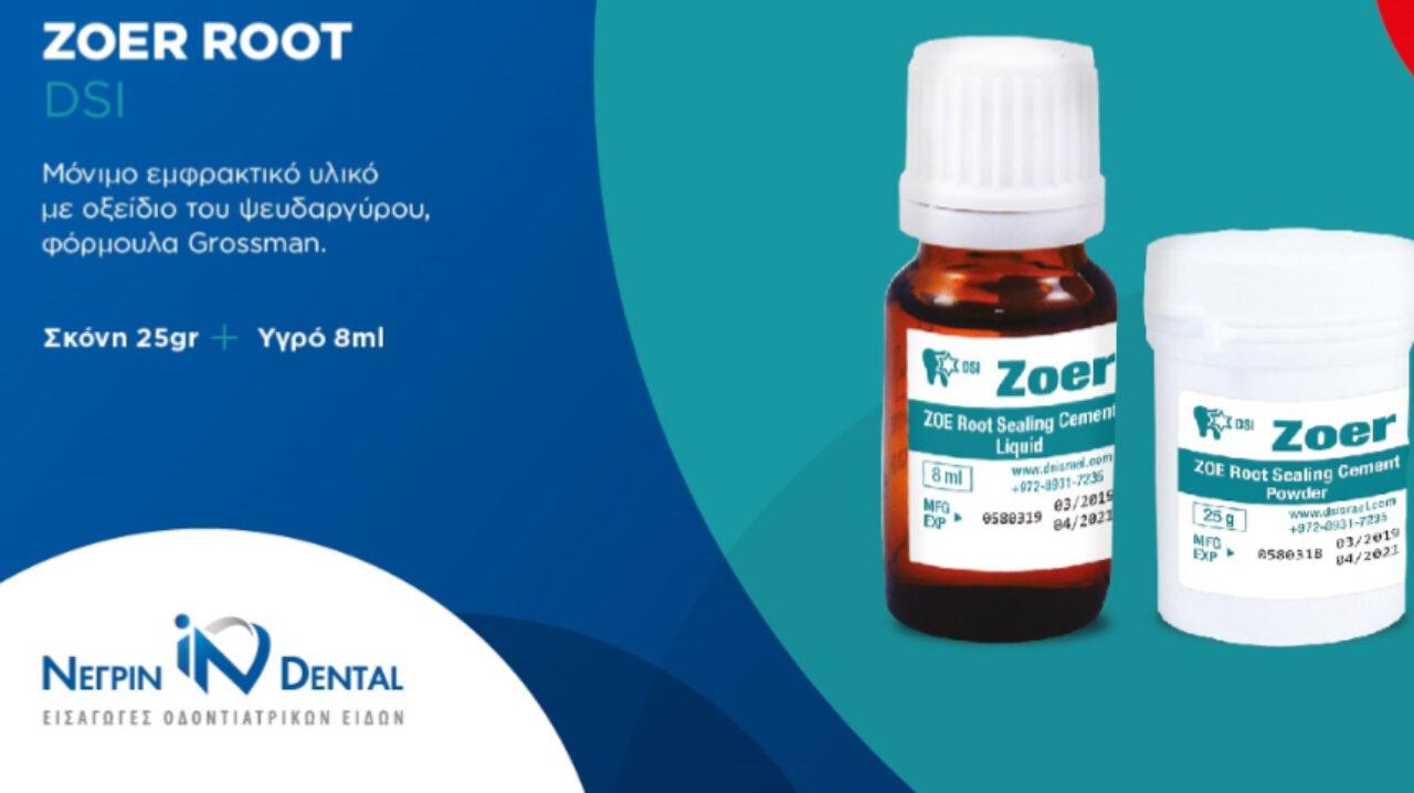 Zoer Root: Μόνιμο εμφρακτικό υλικό με οξείδιο του ψευδαργύρου για την σφράγιση των ριζικών σωλήνων | NΕΓΡΙΝ ΙΝ Dental