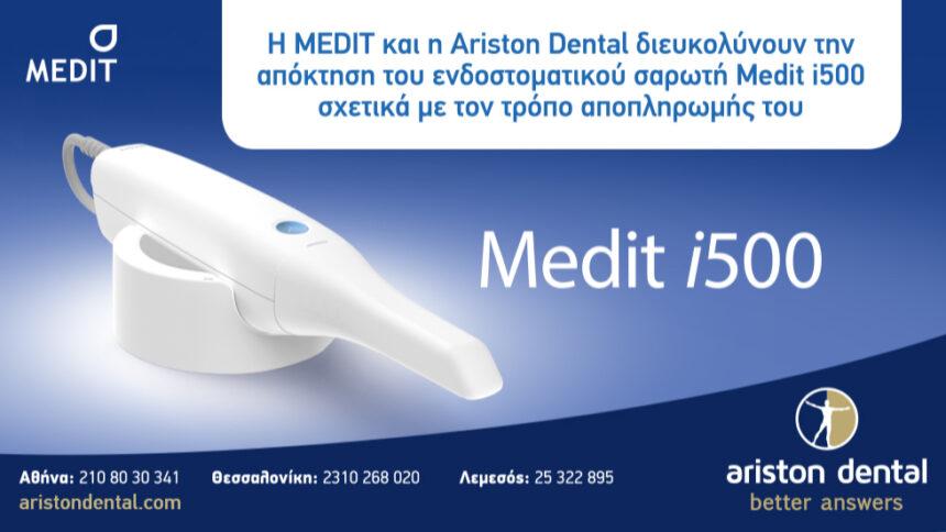 Ενδοστοματικός σαρωτής Medit i500 με διευκόλυνση αποπληρωμής