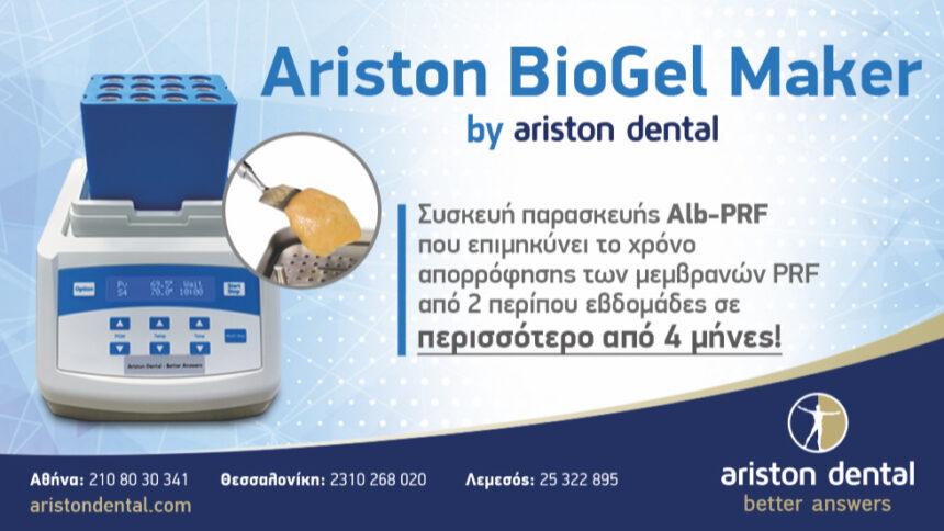 Νέο προιόν Ariston BioGel Maker by ariston dental