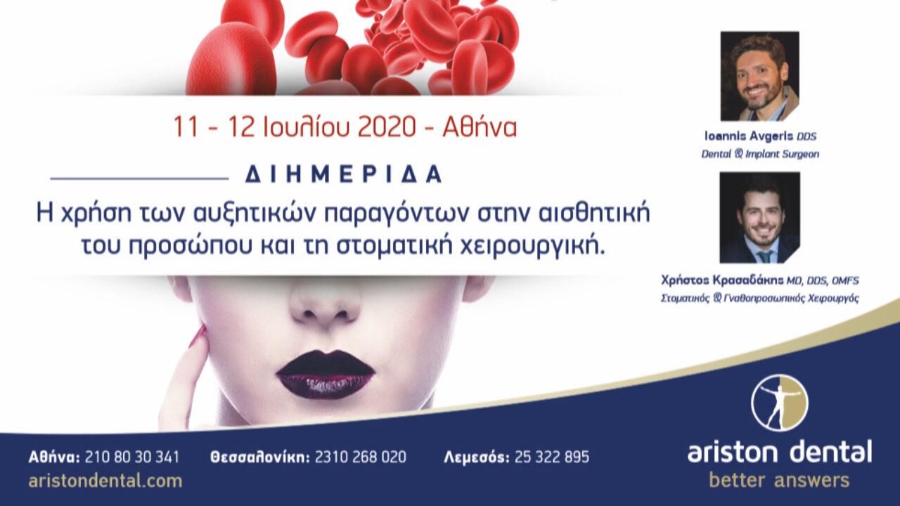 Διημερίδα Ariston Dental - Αθήνα
