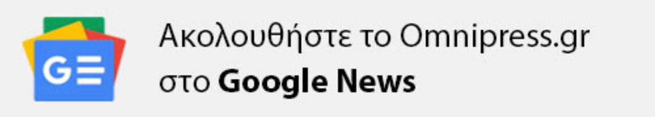 Ακολουθήστε το Omnipress.gr στο Google News