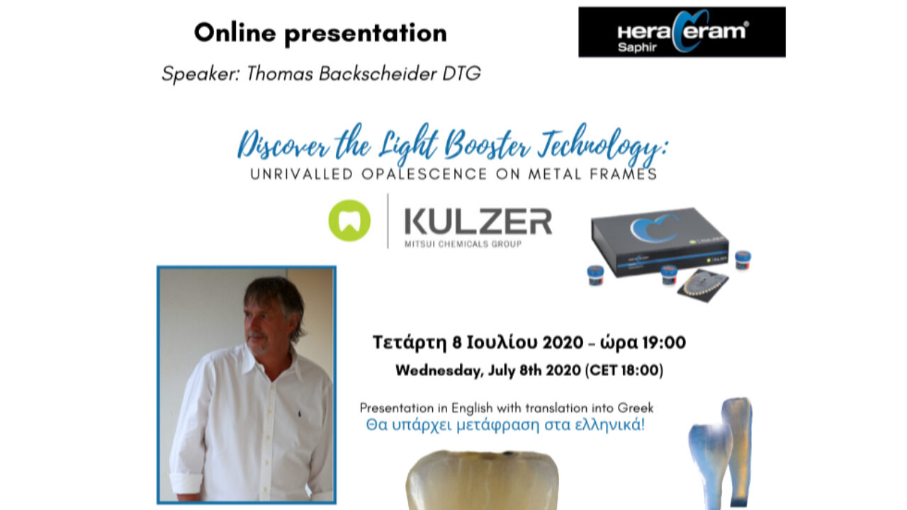 Online παρουσίαση: Το νέο κεραμικό σύστημα HeraCeram Saphir της Κulzer!