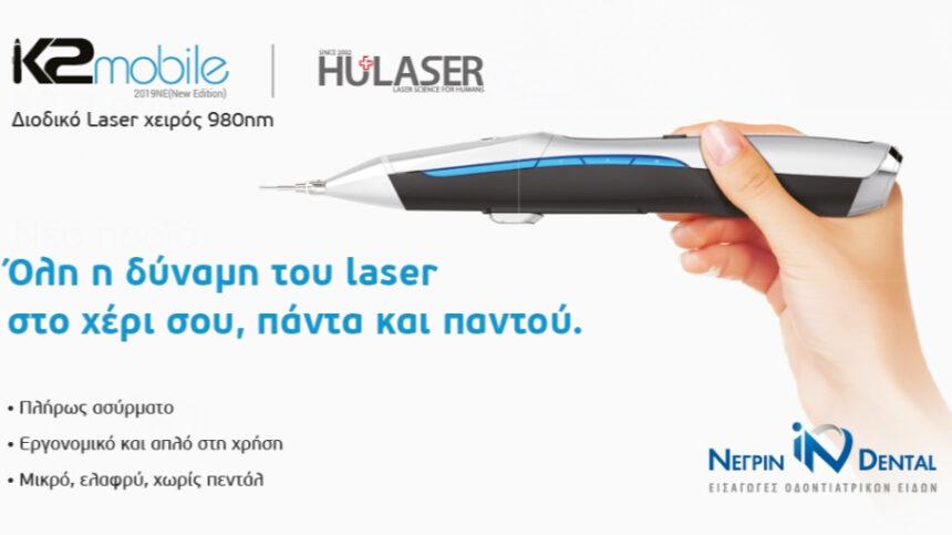 Κ2 Mobile | Διοδικό Laser χειρός 980nm | NΕΓΡΙΝ ΙΝ Dental