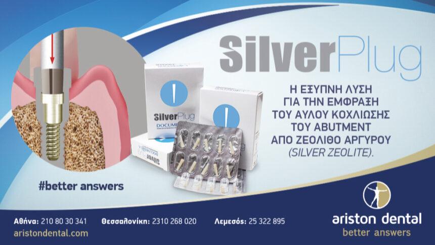Silver Plug: Βύσμα από ζεόλιθο αργύρου για την στεγανοποίηση του αυλού κοχλίωσής του προσθετικού abutment