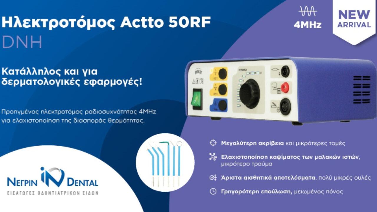ΝΕΑ ΑΦΙΞΗ: Actto 50RF - Προηγμένος Ηλετροτόμος ραδιοσυχνότητας 4ΜΗz | ΝΕΓΡΙΝ ΙΝ Dental