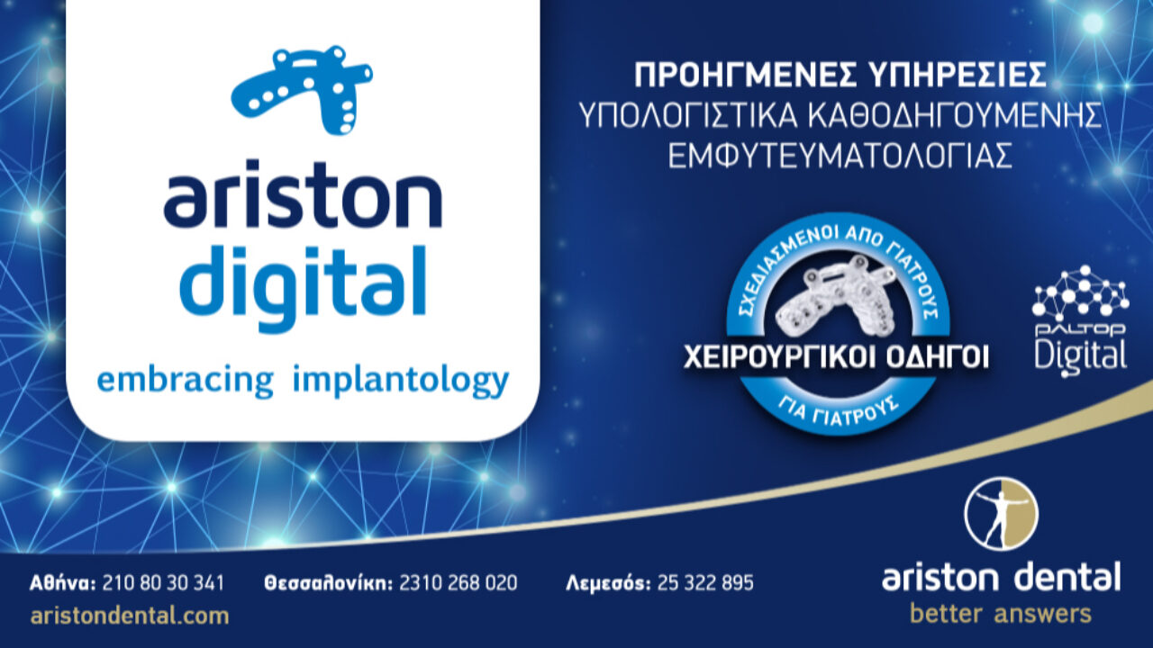 Ariston Digital - Όχι απλά ένας χειρουργικός οδηγός!