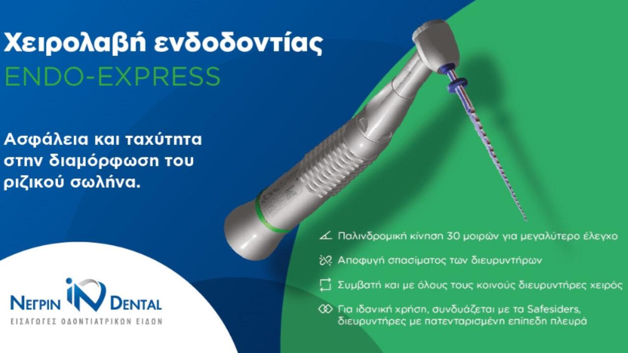 Χειρολαβή ενδοδοντίας Endo-Express για ασφάλεια και ταχύτητα στην διαμόρφωση του ριζικού σωλήνα | ΝΕΓΡΙΝ ΙΝ Dental