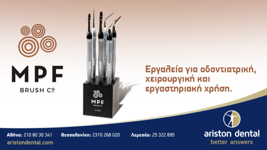 MPF Brush Co. - Εργαλεία για οδοντιατρική, χειρουργική και εργαστηριακή χρήση