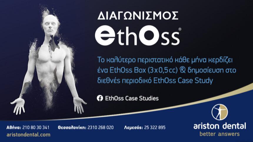 Διαγωνισμός EthOss