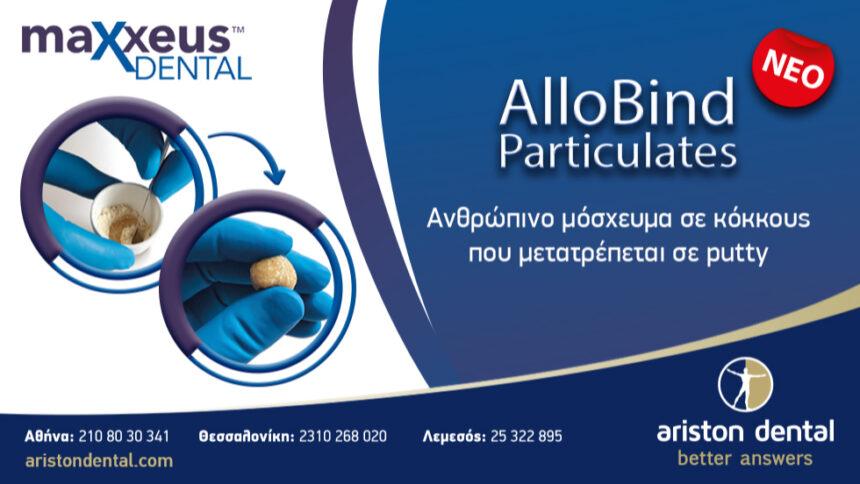 AlloBind Particulates - Ανθρώπινο μόσχευμα σε κόκκους που μετατρέπεται σε putty