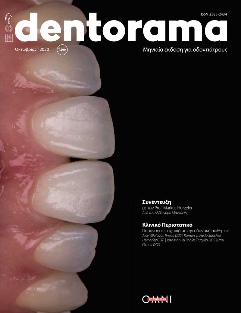 Dentorama