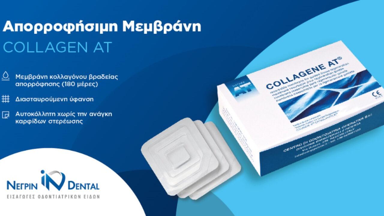 Collagen AT - Μεμβράνη βραδείας απορρόφησης   ΝΕΓΡΙΝ ΙΝ Dental