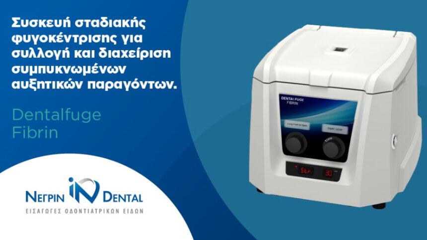DENTALFUGE – Συσκευή Φυγοκέντρισης | ΝΕΓΡΙΝ ΙΝ Dental