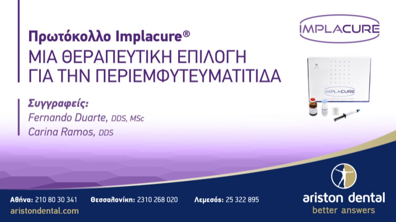 Πρωτόκολλο Implacure – Μία θεραπευτική επιλογή για την περιεμφυτευματίτιδα