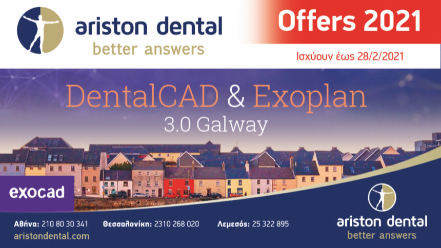 Ariston Dental - Προσφορές 2021