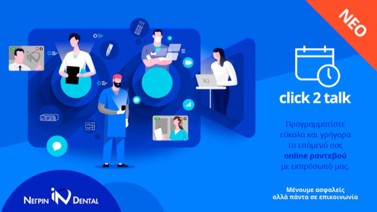Νέα υπηρεσία click 2 talk για online ραντεβού | ΝΕΓΡΙΝ ΙΝ Dental