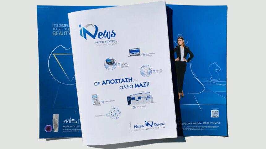 Κυκλοφόρησε το iNews 2021 Special edition | Νέα και προτάσεις από την ΝΕΓΡΙΝ ΙΝ Dental