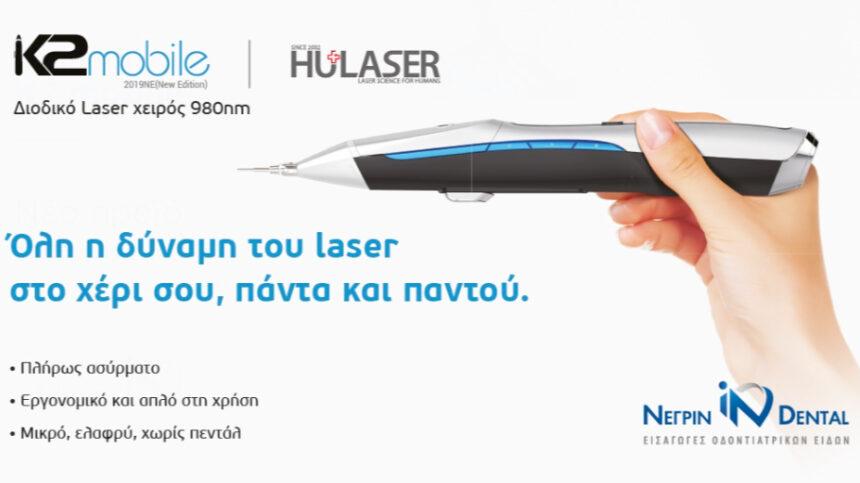 Κ2 mobile – Διοδικό laser τύπου χειρολαβής 980nm προηγμένης τεχνολογίας και αισθητικής